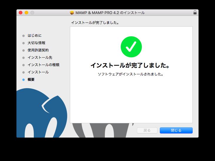 MAMPのインストール完了