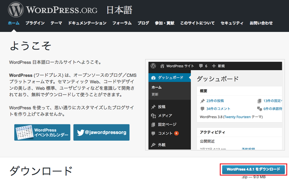 WordPressダウンロード