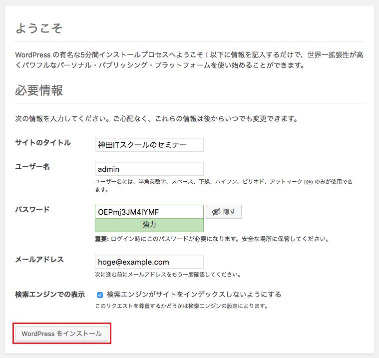 WordPressサイト設定