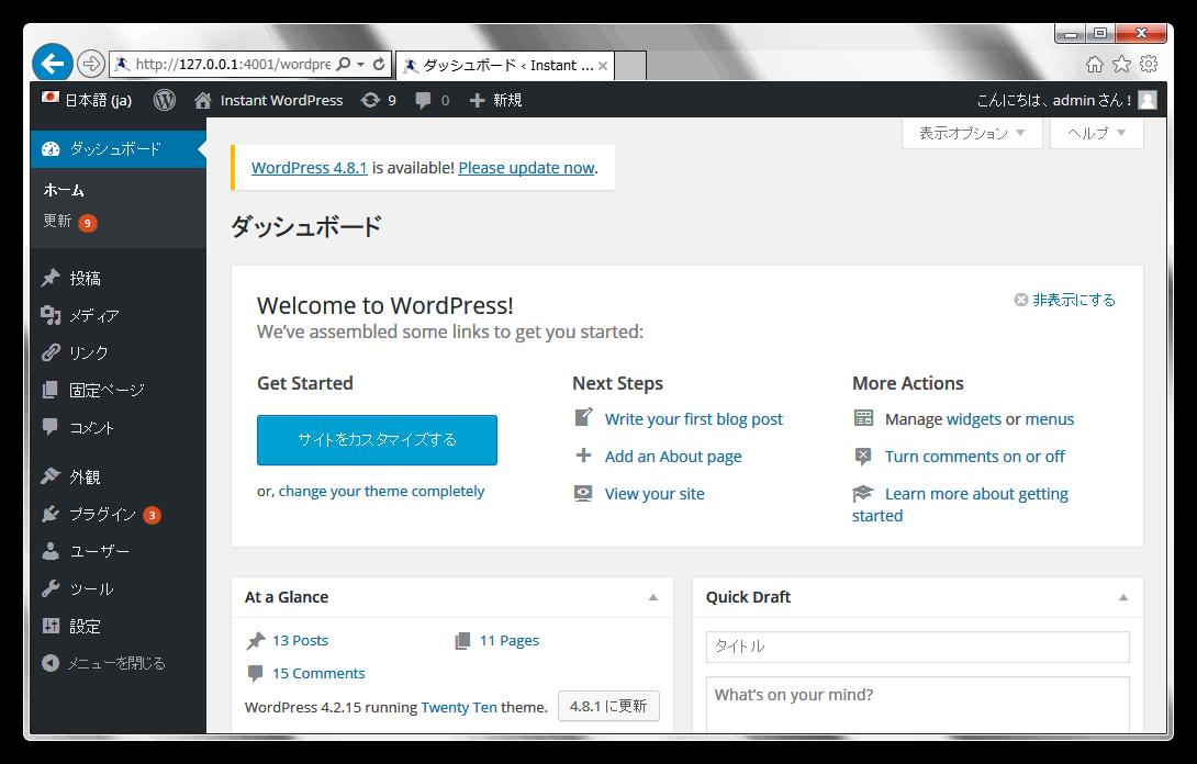 WordPressスタート