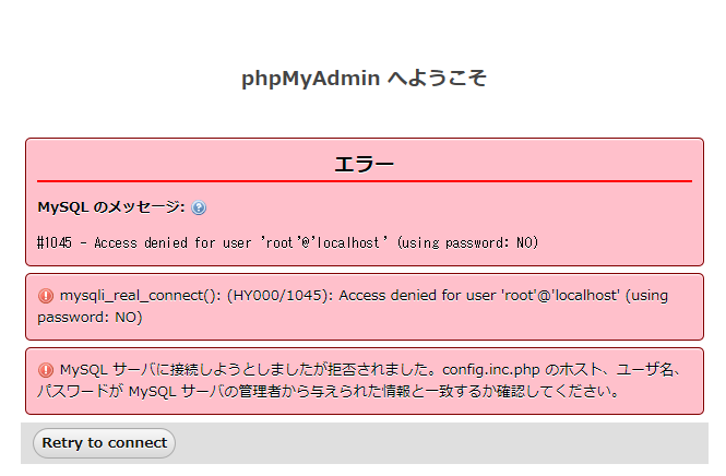 MySQLサーバーにログイン失敗