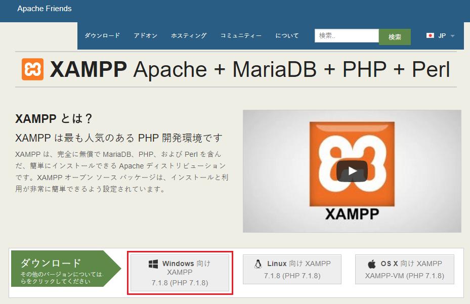 XAMPP公式サイト
