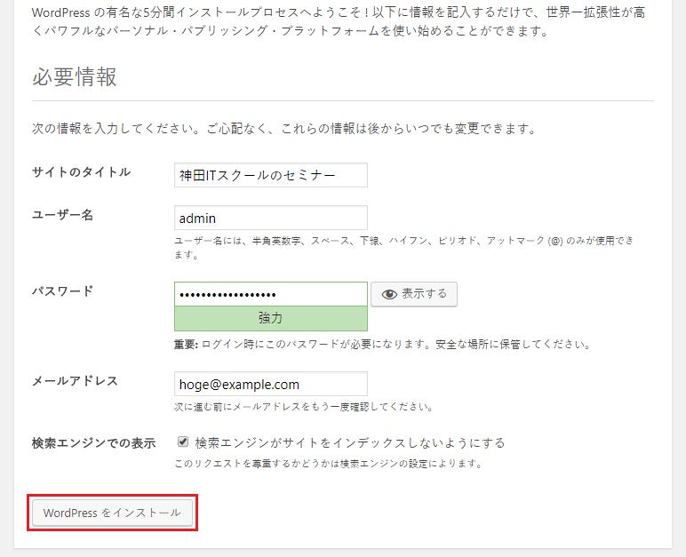 WordPressの設定入力