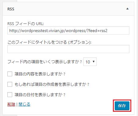 RSSフィードのURLの設定