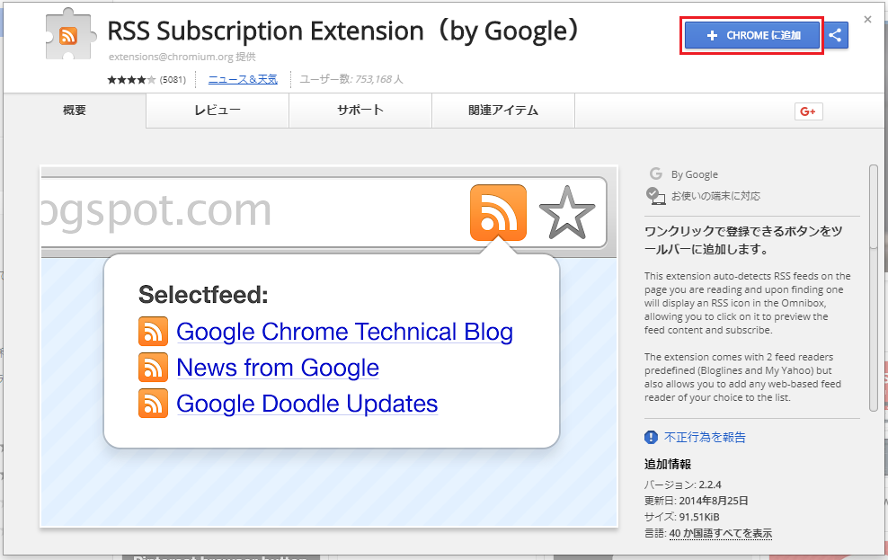 RSSSubscriptionExtension